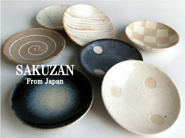 【作山窯-SAKUZAN-】-凛-  豆皿  プレート/小皿/しょうゆ皿/作山窯/日本製