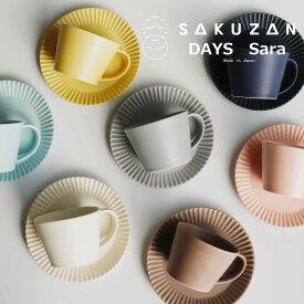【作山窯-SAKUZAN-】 DAYS Sara ストライプ カップ&ソーサー Stripe Cup&Saucer リム皿 コーヒーカップ マット サラ カフェ 磁器 日本製 陶器