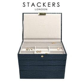 【STACKERS】ジュエリーボックス 選べる4個セット ネイビー クロコ