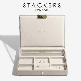 【STACKERS】ジュエリーボックス Lid グレージュ 蓋つき 英国 スタッカーズ ジュエリーケース 重ねる 重なる アクセサリーケース グレイベージュ グレイ イギリス ロンドン ジュエリー