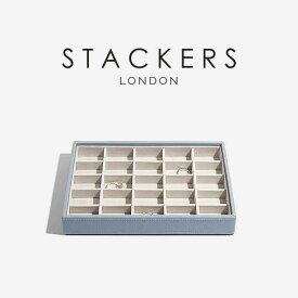 【STACKERS】ジュエリーケース 25sec ダスキーブルーDusky Blue クラシック