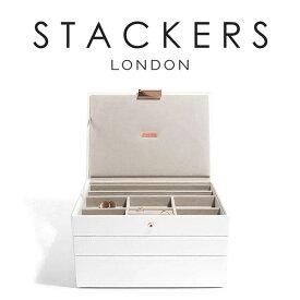 【STACKERS】選べる ジュエリーボックス 3セット ホワイト 英国 スタッカーズ 格子 収納 ジュエリーケース ジュエリートレイ 重ねる 重なる アクセサリーケース イギリス ロンドン ジュエリー アクセサリー ケース ジュエリーケース 送料無料