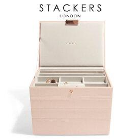 【STACKERS】ジュエリーボックス 4個セット ブラッシュピンク 英国 スタッカーズ ブラッシュピンク ジュエリーケース ジュエリートレイ 重ねる 重なる イギリス ロンドン ジュエリー アクセサリー ケース 収納 ピンク 送料無料