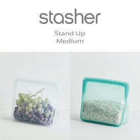 【stasher】スタッシャー スタンドアップ ミディアム Stand Up Midium シリコンバッグ エコ サスティナブル 保存用器 保存 再利用 収納 低温調理 レンジ オーブン 食洗機  冷凍