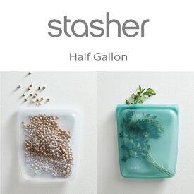 【stasher】スタッシャー Lサイズ ハーフガロン Half Gallon シリコンバッグ エコ サスティナブル 保存用器 保存 再利用 収納 低温調理 レンジ オーブン 食洗機  冷凍