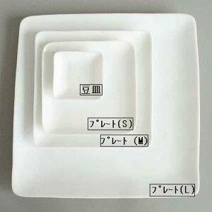 【BLANC】スクエア豆皿四角 白磁 陶器 日本製 7cm