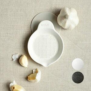 【SHIKIKA】にんにくおろし 暮らしの小道具 スマートキッチン ミニアイテム おろし にんにく 擦りおろし ミニ 白 黒 小さい ツール 磁器 ロロ LOLO 日本製