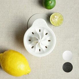 【SHIKIKA】しぼり揃え 暮らしの小道具 スマートキッチン ミニアイテム しぼり レモン搾り ミニ 白 黒 小さい ツール 磁器 ロロ LOLO 日本製