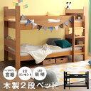 [3点↑で10%OFFクーポン 7/22 12:00-7/24 12:59] 二段ベッド 2段ベッド シングル LED照明 宮付き 棚付き ベッド 木製…
