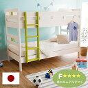 2段ベッド 二段ベッド SG SGマーク ベッド キッズベッド 子供用 大人用 キッズ シングルサイズ セパレート 木製 天然木 キッズ すのこベッド 白 ホワ...