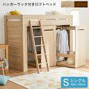[クーポン1400円OFF 4/22 20:00〜4/25 0:59] ロフトベッド システムベッド 木製 ベッドフレーム ベッド フレーム シン…