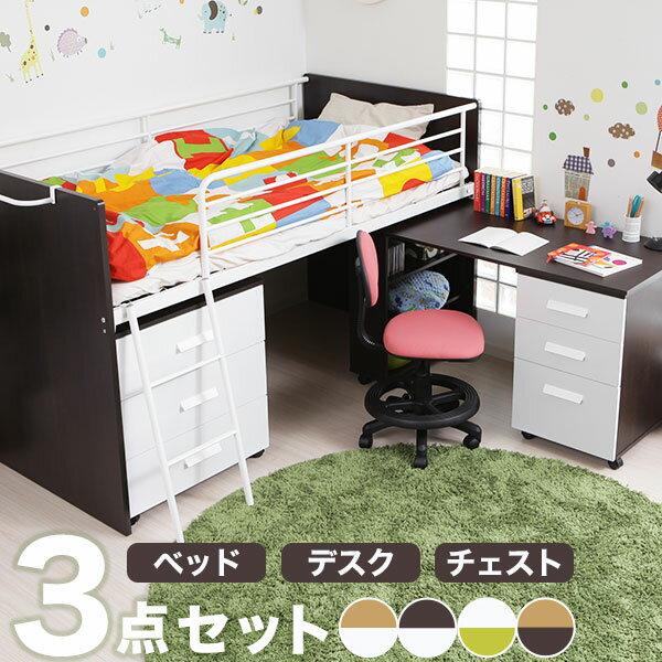 ロフトベッド システムベッド ロータイプ シングル 子供 ベッド デスク付き 子供用 机 学習机 デスク チェスト システムデスク 3点セット ミドル デスクベッド ベッドデスク ユニットベッド
