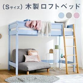 ロフトベッド ベッド 木製 ベッドフレーム ロフト シングル すのこベッド システムベッド はしご 一人暮らし 天然木 キッズ 子供部屋 ハイタイプ 民泊 ゲストハウス ブルー ピンク グレー 大人用 子供用 ロフトベット