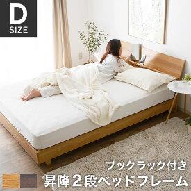 【ダブル】 国産 日本製 ベッドフレーム ベッド シンプル すのこ モダン おしゃれ ブックラック 高級感 ダブルベッド 木目調 ヘッドボード フレームのみ 一人暮らし