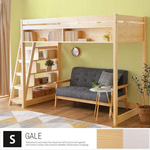 【送料無料】 ロフトベッド 木製 階段 宮付き 収納付き 本棚付き すのこベッド システムベッド シングル 子供 子供部屋 すのこ 天然木 キッズ ワンルーム 天然木 送料込 新生活