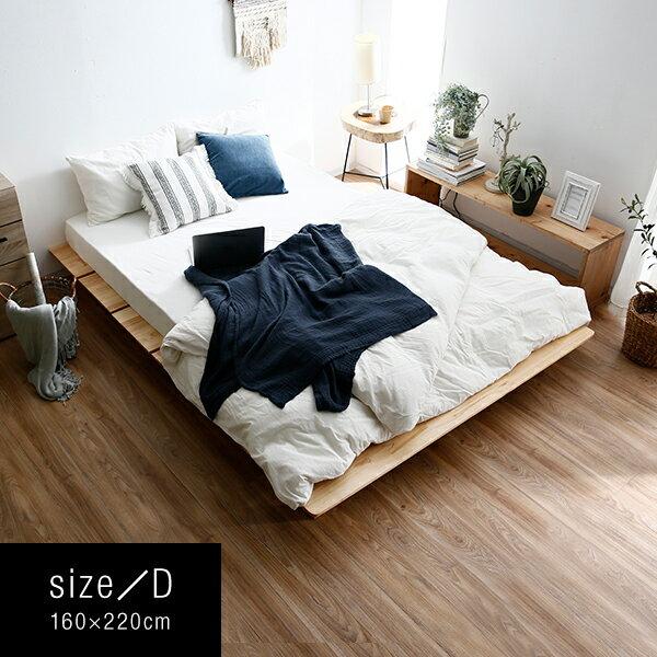 ベッドフレーム ベッド ローベッド 無垢材 パイン ロータイプ 低いベッド モダン おしゃれ シンプル 高級感 木製ベッド ベット ダブル ダブルベッド フレームのみ