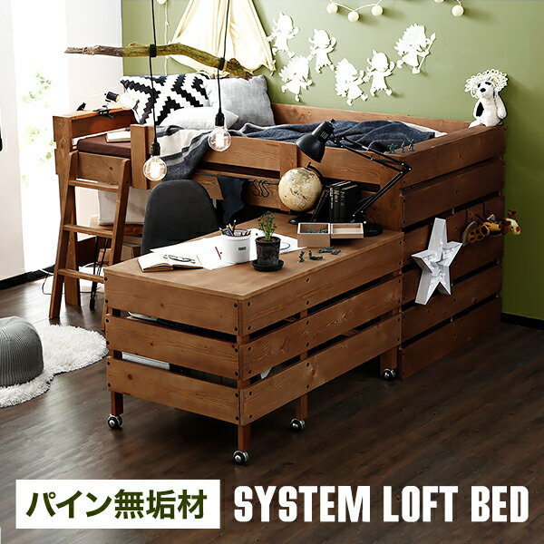 ロフトベッド 木製 ロータイプ デスク付き システムベッド シングル 無垢材 パイン 木製ベッド 子供 学習机 ベッド デスク はしご 梯子 ヴィンテージ調 おしゃれ 子供部屋 キッズ 一人暮らし