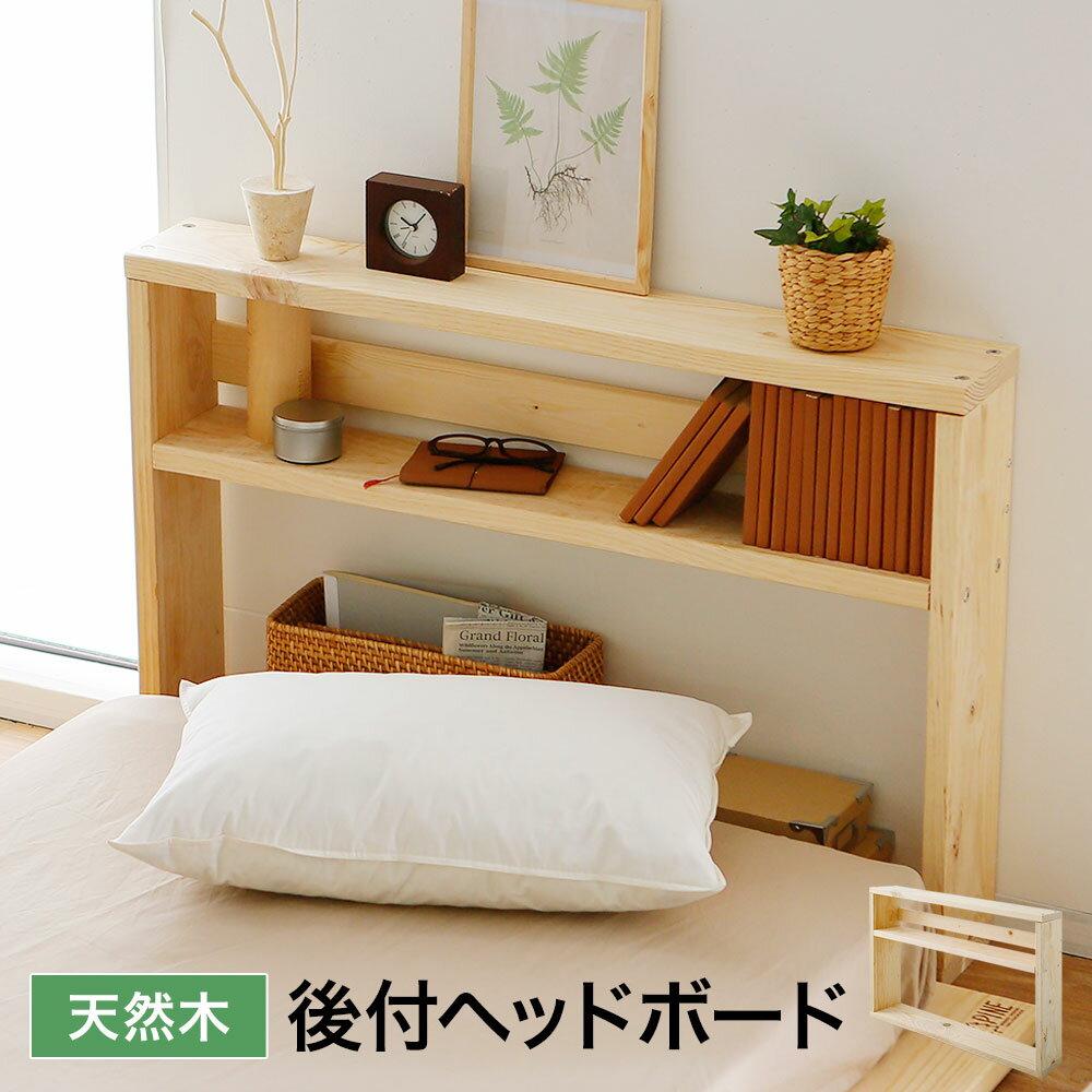 ベッド宮 宮 後付け シングル 収納 天然木 木製 ヘッドボード ベット パイン 無垢 一人暮らし