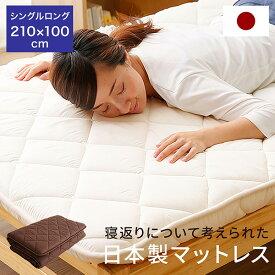 敷き布団 日本製 シングル 100×210cm 敷布団 軽量敷布団 布団 マットレス 防ダニ 抗菌 防臭 ふとん シングルロング 寝具 体圧分散 波型 国産 ベッド 一人暮らし