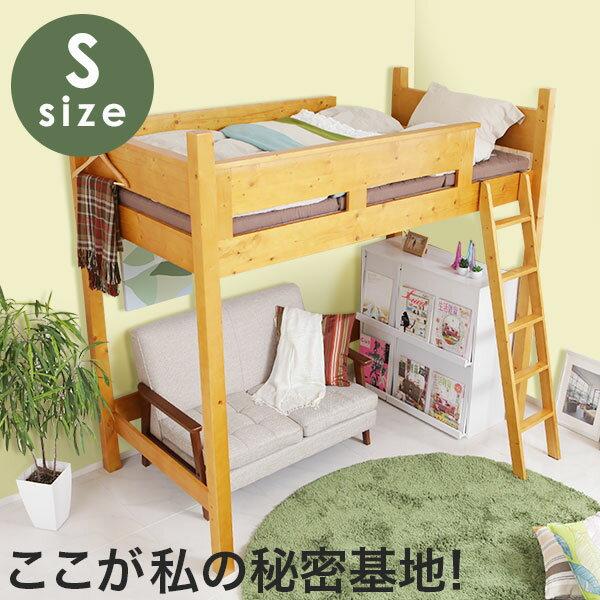 ロフトベッド システムベッド 木製ベッド 子供部屋ベッド 子供 はしご 梯子 ベッド 木製 システムベット すのこ 子供用ベッド ハイタイプ シングル ロフト 子供用 民泊 寮 新生活