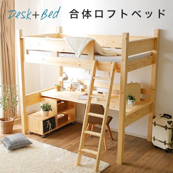 ロフトベッド 木製 デスク付き ラック付き 収納 北欧産パイン材 デスクベッド 机 はしご ベッド すのこ 木製ベッド ベット ハイタイプ 学習机 民泊 寮