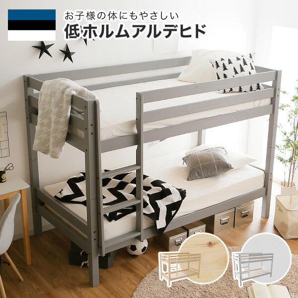 二段ベッド 2段ベッド コンパクト 木製2段ベッド 木製二段ベッド シングル 子供用 子供 ベッド ベット すのこ スノコ スノコベッド 木製 無垢 天然木 パイン キッズ シンプル