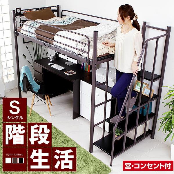 ロフトベッド 階段 宮付き 宮付 コンセント付き システムベッド 子供 シングル ロフトベット パイプベッド ハイタイプ ベット
