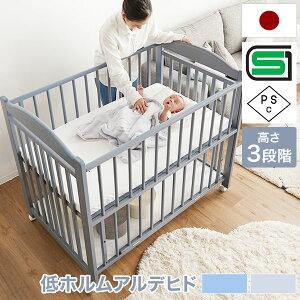ベビーベッド 高さ調節 日本製 ベビー ベッド すのこ ハイタイプ 収納付き 国産 キャスター付き すのこ ベッドフレーム SGマーク PSC取得 赤ちゃんベッド 木製 baby 収納 おしゃれ グレー 灰色