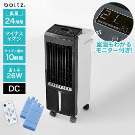 [クーポンで250OFF! 6/25 12:00-6/26 1:59] 冷風機 冷風扇 スポットクーラー dc dcモーター 静音 保冷剤 氷 涼しい 冷たい 冷風扇風機 おすすめ おしゃれ 小型 スリム ボックス型 家庭用 扇風機 ボックス型 首振り タイマー リモコン マイナスイオン boltz