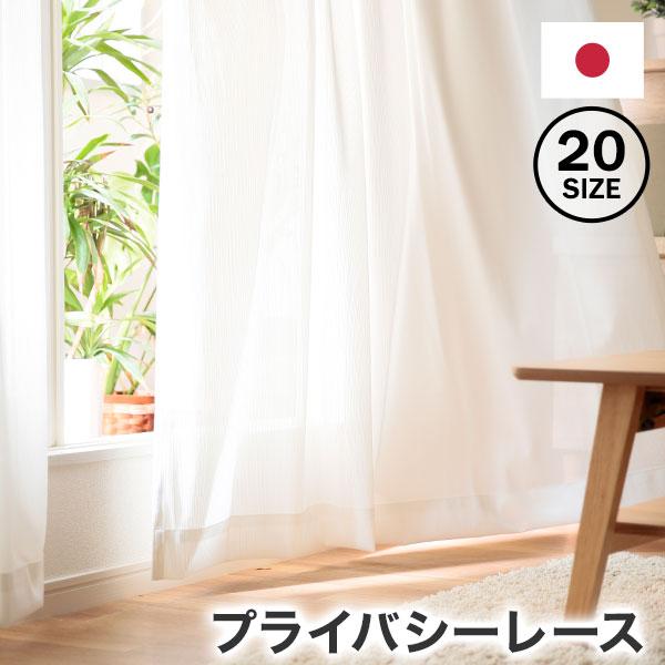 【レース単品】 カーテンレース レース プライバシーレース ミラーレース 国産 日本製 遮熱 保温 UVカット 洗濯可 洗える ウォッシャブル 新生活