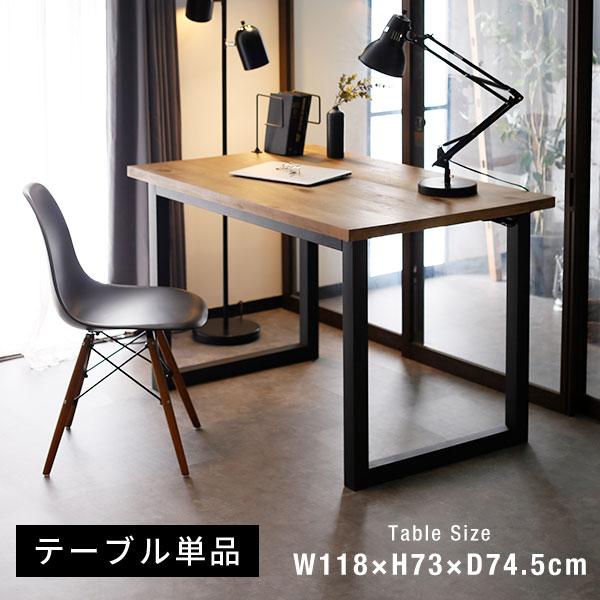 [50h!クーポンで3%OFF 8/15 0:00〜8/17 1:59] 幅120cm ダイニング ダイニングテーブル テーブル PCデスク リビングテーブル シンプル おしゃれ