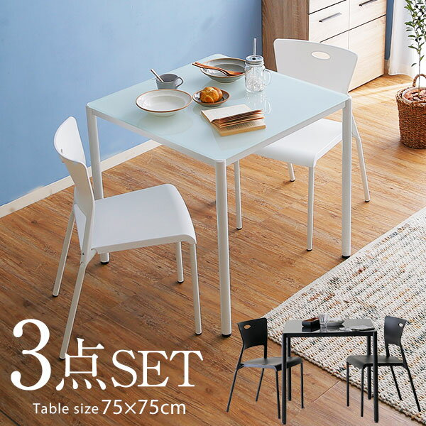 ダイニングセット ダイニングテーブル3点セット ダイニングテーブルセット ダイニング テーブル 3点 セット ガラステーブル 食卓テーブル 食卓テーブルセット 食卓椅子 2人掛け