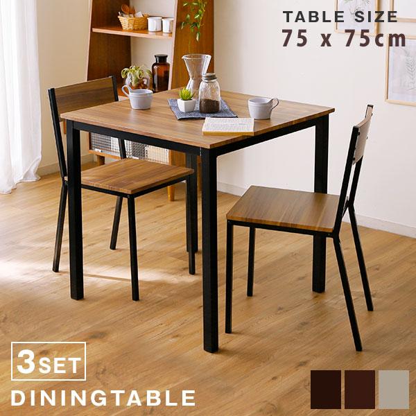 ダイニングテーブル ダイニング3点セット 2人掛け ダイニングテーブルセット 75cm幅 ダイニングセット 3点セット ダイニング セット テーブル チェア リビング おしゃれ 食卓 食卓テーブル 食卓セット 新生活