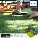 [人工芝ショート]【うれしいU字ピン付!】人工芝 ロール ロールタイプ リアル人工芝 人工 芝生 幅1m×長さ10m ガーデ…