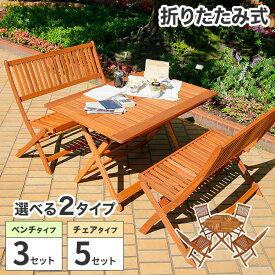 ガーデン テーブル セット ガーデンテーブルセット ガーデンテーブル 木製 折りたたみ 3点 ガーデンセット ガーデンチェア ガーデンチェアー 椅子 ベンチ ガーデン ガーデンベンチ パラソル 庭 テラス 家具 5点 カフェ風