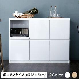 [クーポンで11%OFF! 4/1 0:00- 23:59] 3列x2段 壁面収納 食器棚 キッチンボード レンジ台 カップボード レンジボード 134.5cm 幅134.5cm キッチン 収納 キッチン収納 一人暮らし