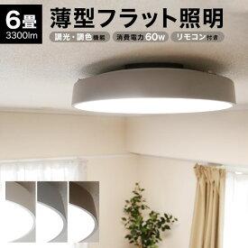 シーリングライト 6畳 シーリング 天井 照明 LED LEDシーリングライト 天井照明 照明器具 シーリング ライト リモコン付き 調色 おしゃれ リビング 薄型 スチール 1年保証 一人暮らし