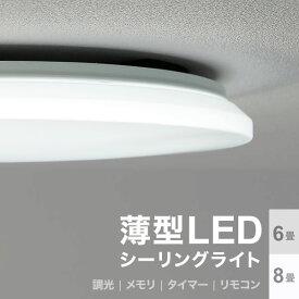 シーリング シーリングライト 天井 LEDシーリングライト LED 照明 天井照明 照明器具 薄型 6畳 8畳 ライト リモコン付き 調光 10段階 おしゃれ シンプル 寝室 リビング 一人暮らし