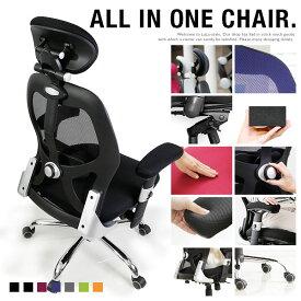オフィスチェア デスクチェア パソコンチェア おしゃれ パソコンチェアー メッシュ ハイバック チェア メッシュチェア オフィスチェアー 椅子 イス チェアー ロッキング リクライニング 一人暮らし 学習椅子 学習チェア