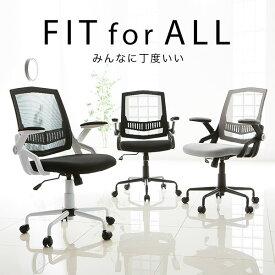 オフィスチェア オフィス チェア メッシュ 学習チェア 学習椅子 パソコンチェア おしゃれ オフィスチェアー デスクチェア アームレスト アーム可動式 アーム織りたたみ キャスター 椅子 一人暮らし
