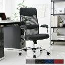 オフィスチェア オフィス チェア メッシュ ファブリック デザインチェア パソコンチェア オフィスチェアー デスクチェ…