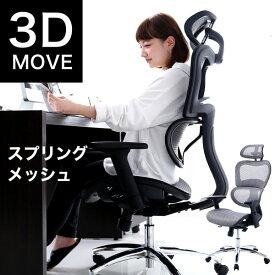 オフィスチェア オフィス チェア ハイバック オフィスチェアー ロッキング パソコンチェア おしゃれ デスクチェア パソコンチェアー ワークチェア メッシュ チェアー 椅子 いす イス 一人暮らし 学習椅子 学習チェア
