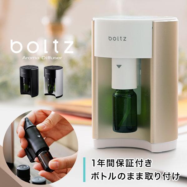 【公式】boltz アロマデュフューザー 【メーカー1年保証】 水を使わない ネブライザー式アロマディフューザー アロマ 香り 癒し オシャレ シンプル スマート アロマオイル対応 ボルツ 新生活 送料無料 送料込
