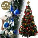 クーポン クリスマスツリー オーナメントセット
