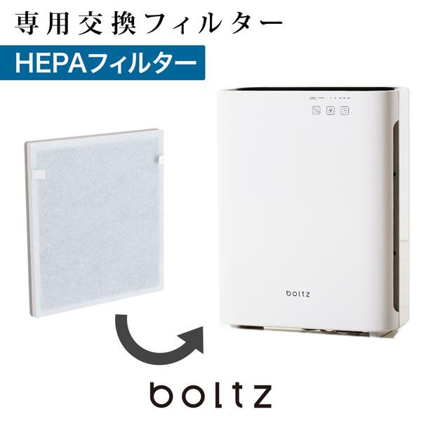 空気清浄機フィルター フィルター 交換 専用 対応畳数10畳 HEPAフィルター 花粉 PM2.5 ハウスダスト 臭い boltz ボルツ