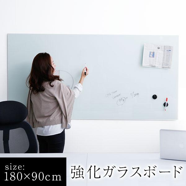ホワイトボード ガラス ガラスボード ガラス製 ウォールボード 壁面 壁掛け オフィス 会議室 店舗 強化ガラス シンプル マグネット 磁石 メモ 180x90cm おしゃれ