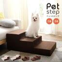 ドッグステップ ペットステップ ソファーに 犬用ステップ ステップ 犬 わんちゃん 階段 段差 2段 3段 シニア 老犬 クッション 高反発ウレタン ウォッシャブル シンプル 一人暮らし