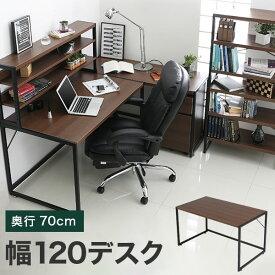 デスク 幅120cm 奥行70cm ワイド つくえ パソコンデスク 机 おしゃれ デザイナーズ シリーズで組み合わせ出来るユニットシリーズ 片袖 片袖机 一人暮らし テレワーク