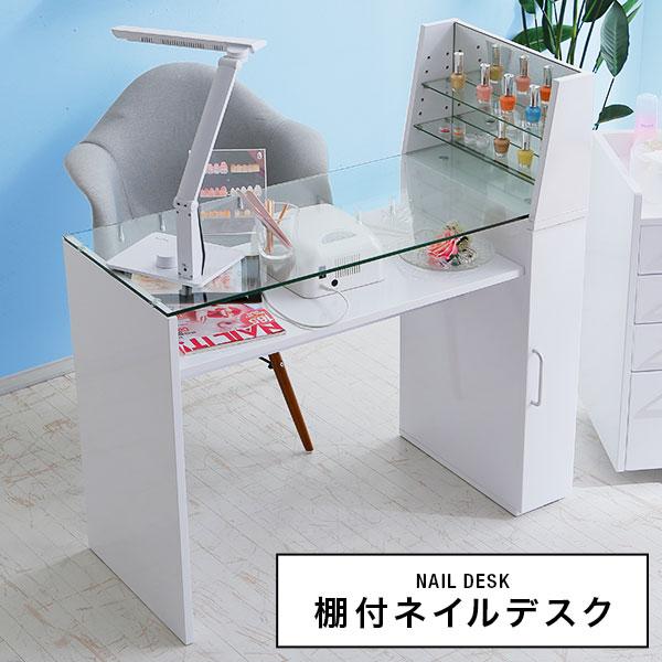 [全品クーポンで4%OFF 6/23 18:00-6/26 0:59] ネイルデスク ネイルテーブル デスク ガラス天板 棚付 可動棚 収納 ディスプレイ ネイル専用 ネイルサロンに コンパクト
