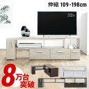 テレビ台 ローボード リビングボード 伸縮 42インチ 32インチ 52インチ 42型 32型 伸縮テレビボード テレビボード TV…